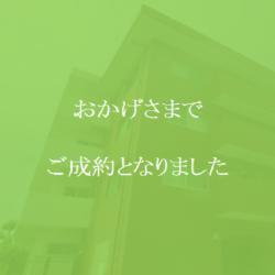 綱島グリーンスポットマンション  お陰様でご成約となりました