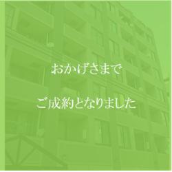 ラフィネステージ横浜南 お陰様でご成約となりました。