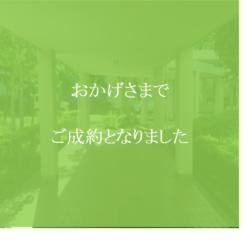 菊名ハイツ弐号館 お陰様でご成約となりました。