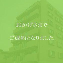 グランイーグル鹿島田 お陰様でご成約となりました。