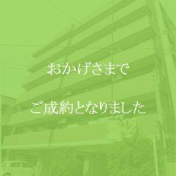 ナイスパークコート鶴見潮田 お陰様でご成約となりました。