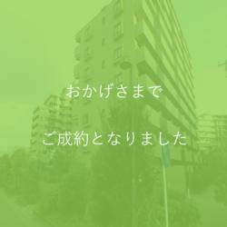 コスモ横浜鴨居ガーデンズ お陰様でご成約となりました