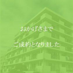 大倉山フラット お陰様でご成約となりました。