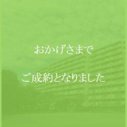 戸塚ハイライズ お陰様でご成約となりました。