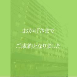 メゾンカルム横浜 お陰様でご成約となりました。