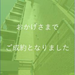 日榮ハイム鶴見 お陰様でご成約となりました。