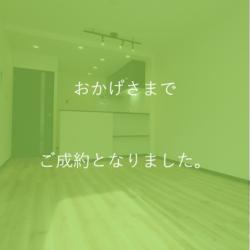 日吉サマリヤマンション お陰様でご成約となりました。