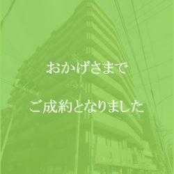 ナイスアーバン横濱駅東館 お陰様でご成約となりました。