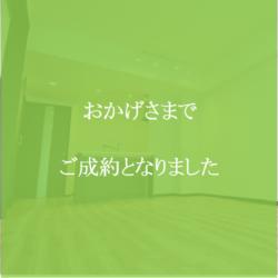 新横浜ハイツ お陰様でご成約となりました。