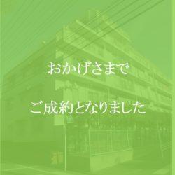 藤和大倉山コープ お陰様でご成約となりました。