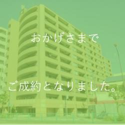 クリオ東神奈川壱番館 お陰様でご成約となりました。