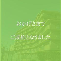 レールシティ湘南茅ヶ崎 お陰様でご成約となりました。