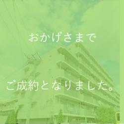 藤和綱島ハイタウン お陰様でご成約となりました。