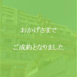 ガーデンホーム東寺尾ヒルズ お陰様でご成約となりました。