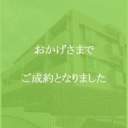 シティクレスト横浜妙蓮寺サウスコート お陰様でご成約となりました。